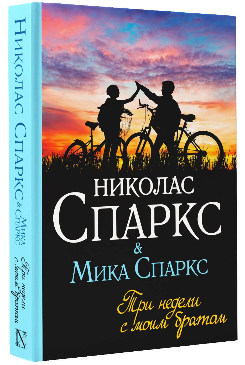 Николас Спаркс, Мика Спаркс Три недели с моим братом спаркс николас последняя песня