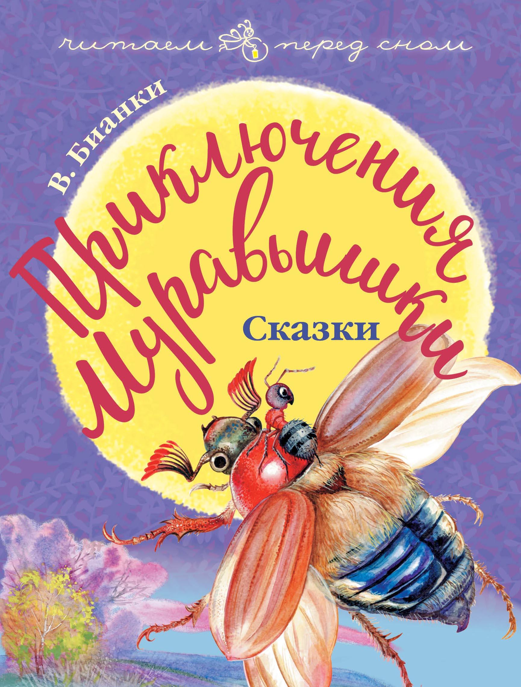 В. Бианки Приключения Муравьишки. Сказки путешествие муравьишки мультфильм