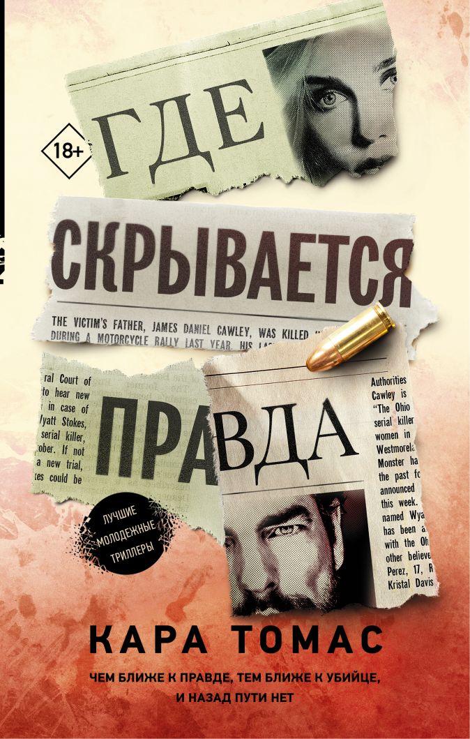Кара Томас - Где скрывается правда обложка книги