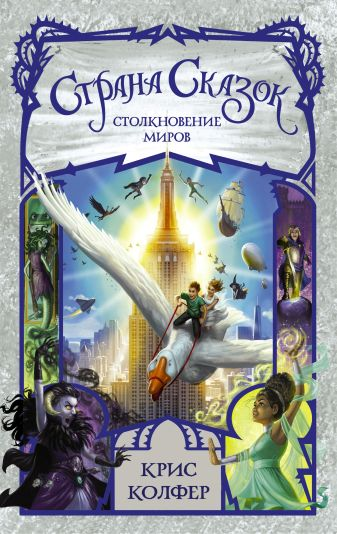 Крис Колфер - Страна сказок. Столкновение миров обложка книги