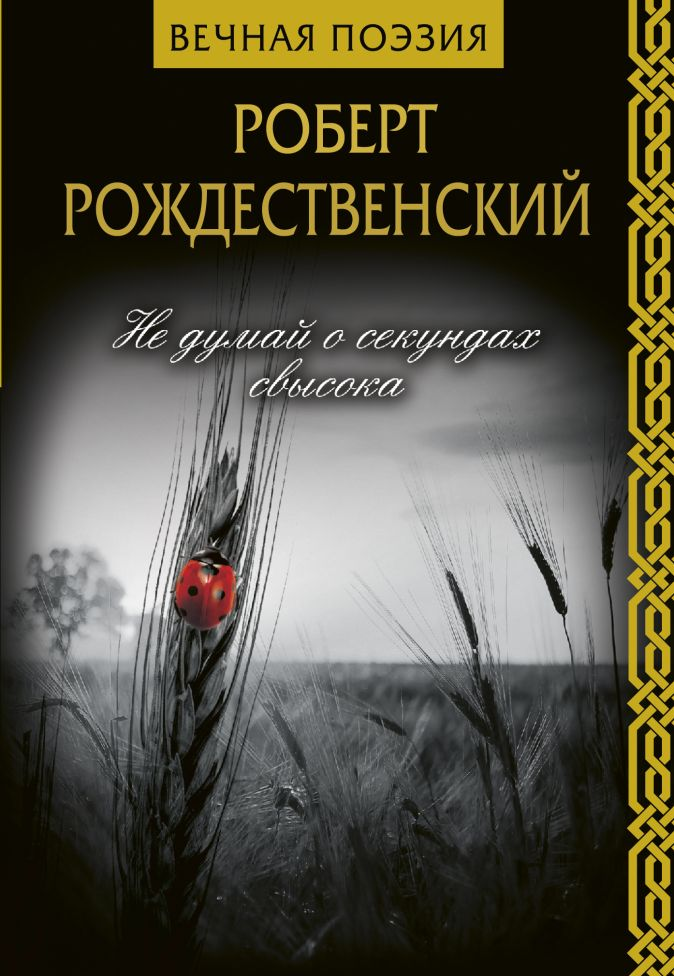 Не думай о секундах свысока Роберт Рождественский