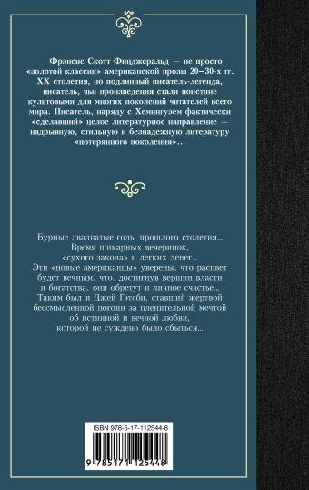 Великий Гэтсби Фрэнсис Скотт Фицджеральд