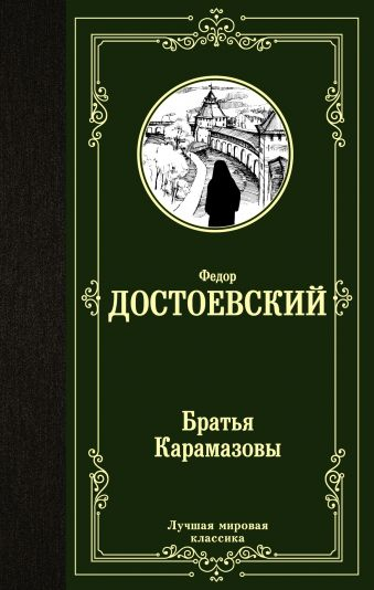 Братья Карамазовы Федор Достоевский