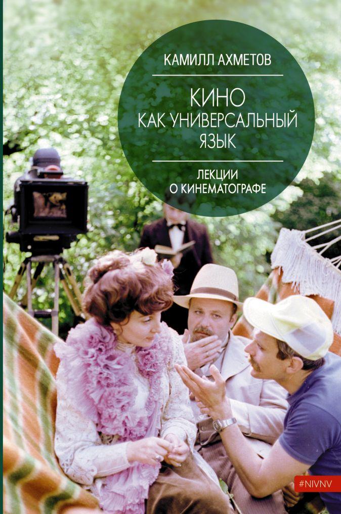 Кино как универсальный язык Ахметов К.С.