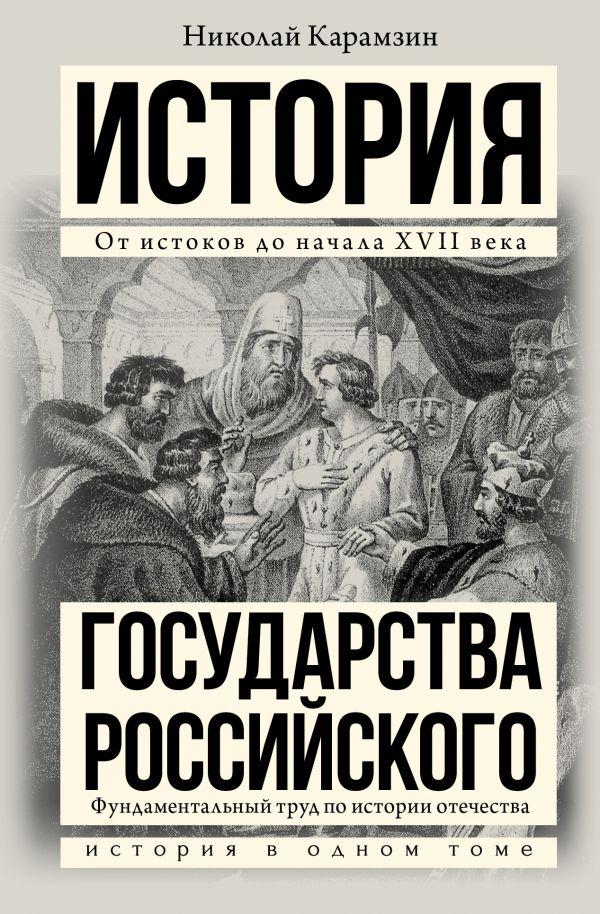 Карамзин Николай Михайлович История государства Российского николай карамзин история государства российского