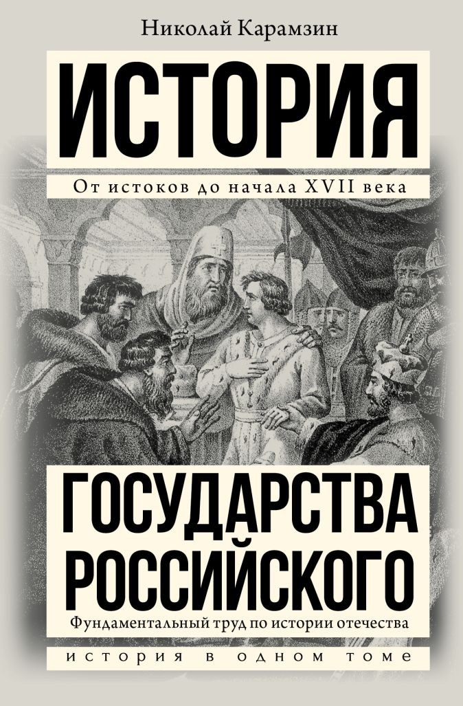 История государства Российского Николай Карамзин