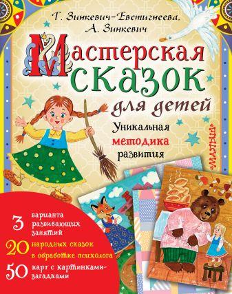 Зинкевич-Евстигнеева Т., Зинкевич А. - Мастерская сказок для детей обложка книги
