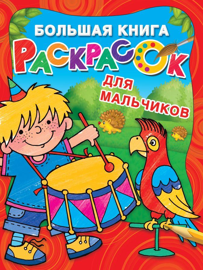 Двинина Л.В. - Большая книга раскрасок для мальчиков обложка книги