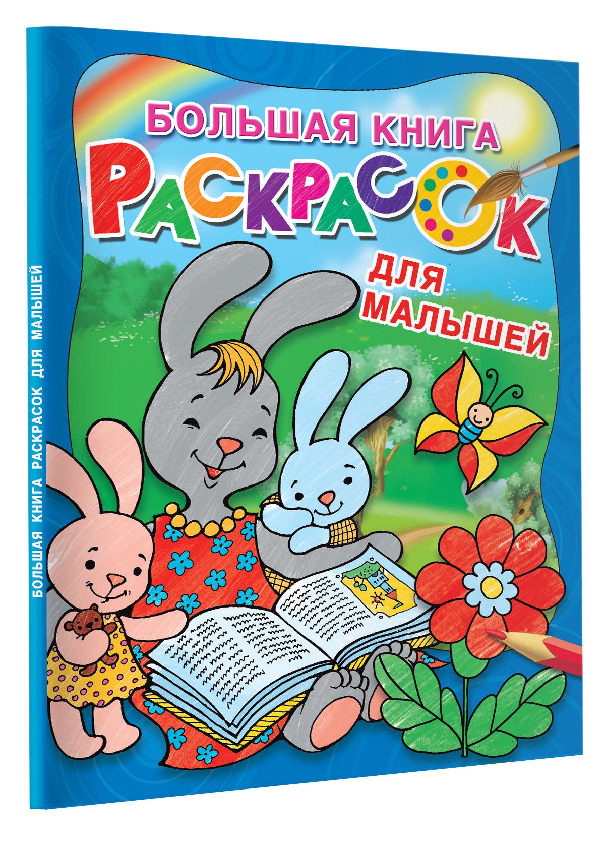 Двинина Л.В. Большая книга раскрасок для малышей для малышей большая книга раскрасок