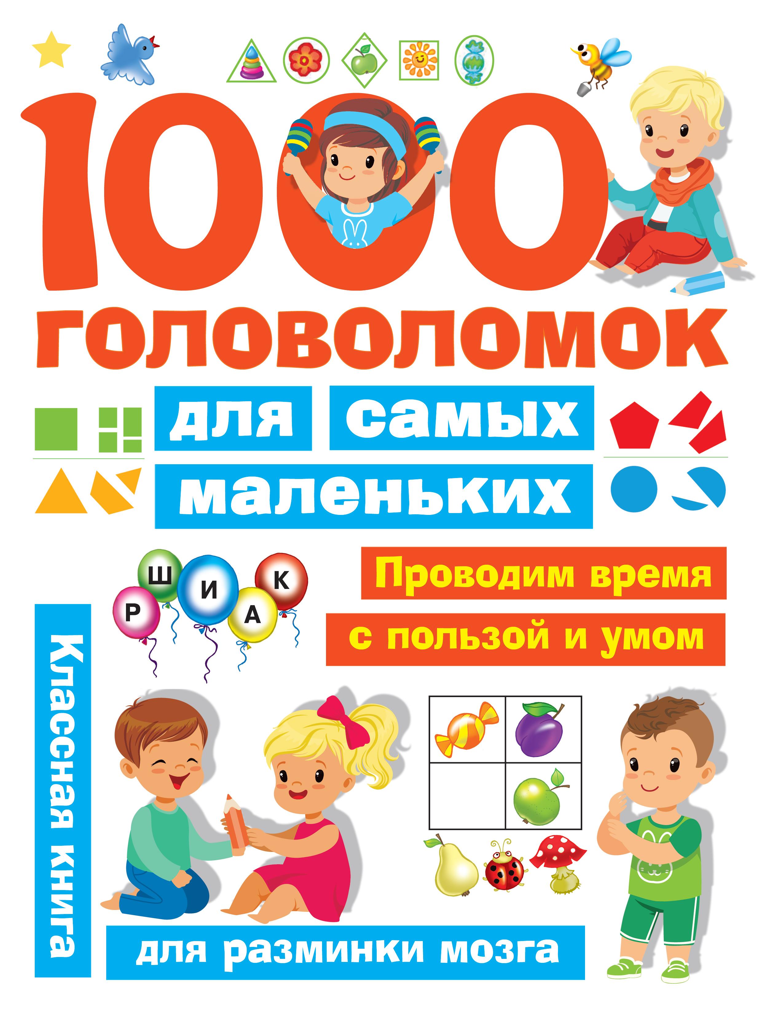 Дмитриева В.Г. 1000 головоломок для самых маленьких заряди мозги более 1000 фактов афоризмов загадок головоломок на каждый день