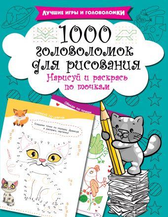 1000 головоломок для рисования. Нарисуй и раскрась по точкам Дмитриева В.Г.