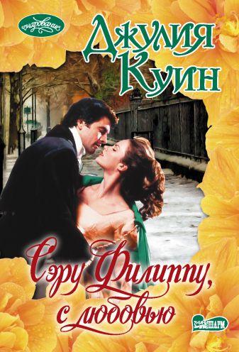 Джулия Куин - Сэру Филиппу, с любовью обложка книги