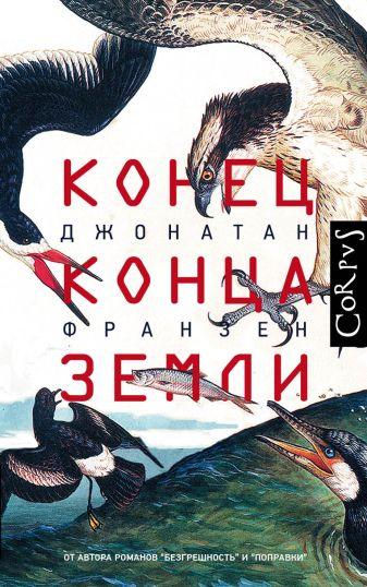 Джонатан Франзен - Конец конца Земли обложка книги