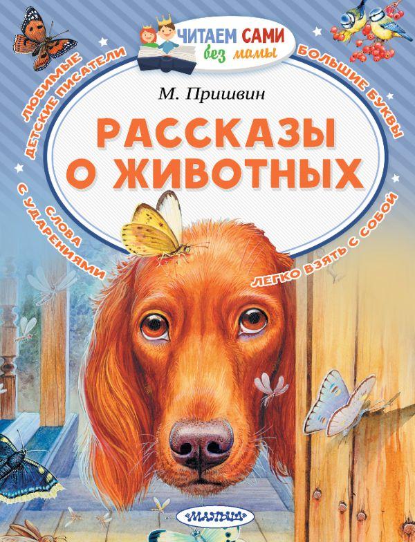 Пришвин Михаил Михайлович Рассказы о животных