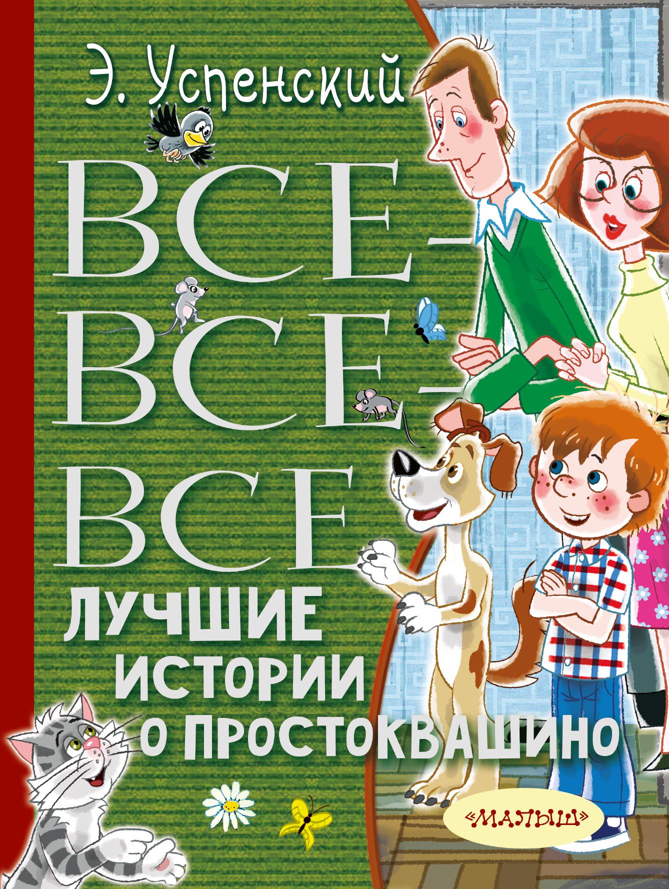 Э. Успенский Все-все-все лучшие истории о Простоквашино успенский э все все все лучшие истории о простоквашино