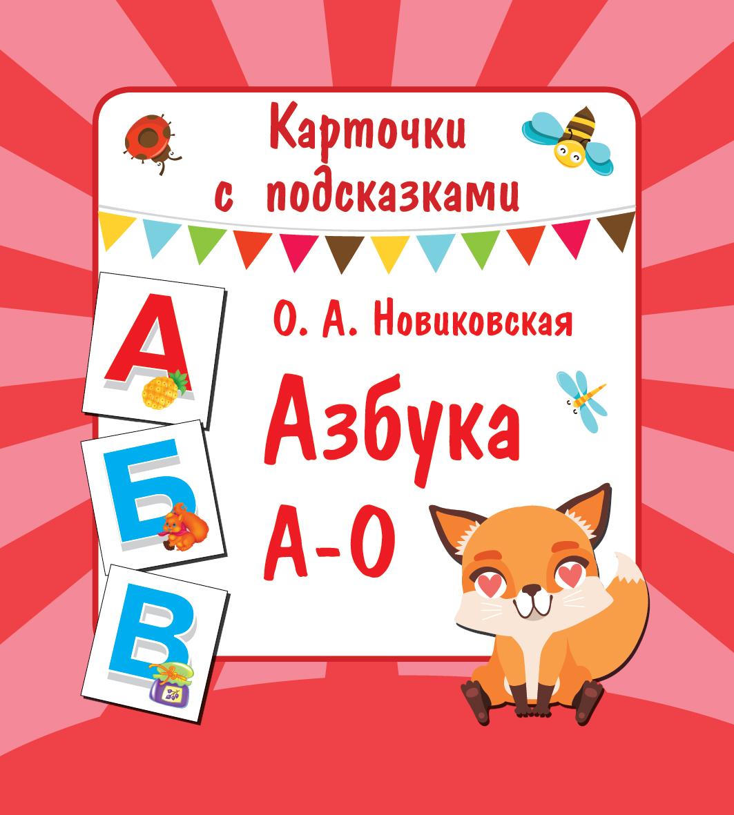 Фото - Новиковская О.А. Азбука А-О о а новиковская считаем до 10