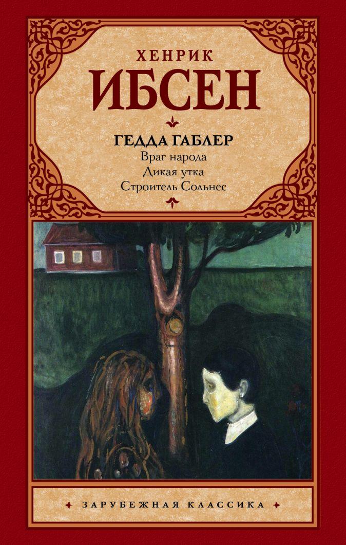 Хенрик Ибсен - Гедда Габлер обложка книги