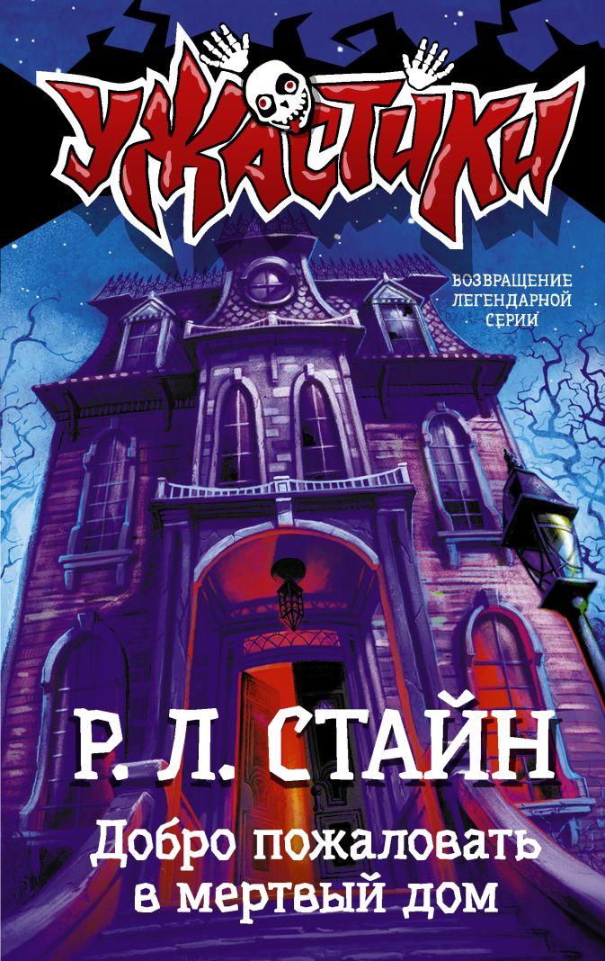 Р. Стайн - Добро пожаловать в мертвый дом обложка книги