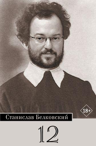 Станислав Белковский - 12/Брейгель обложка книги