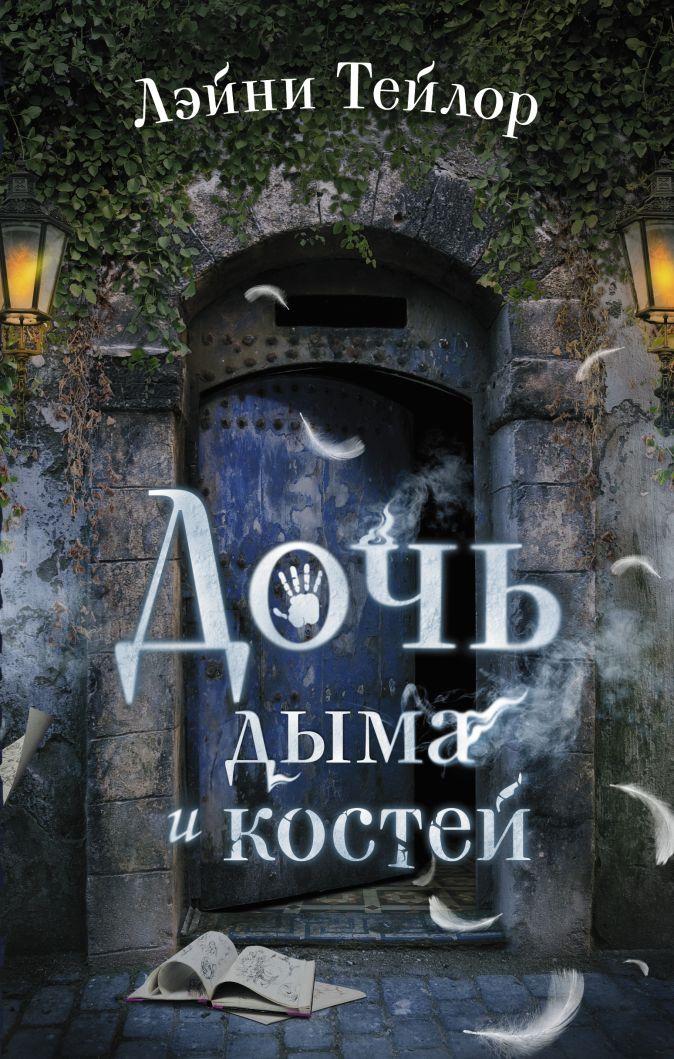 Лэйни Тейлор - Дочь дыма и костей обложка книги