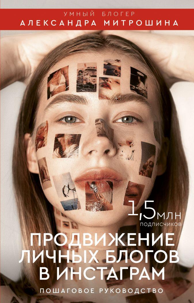 Митрошина А.А. - Продвижение личных блогов в Инстаграм: пошаговое руководство обложка книги