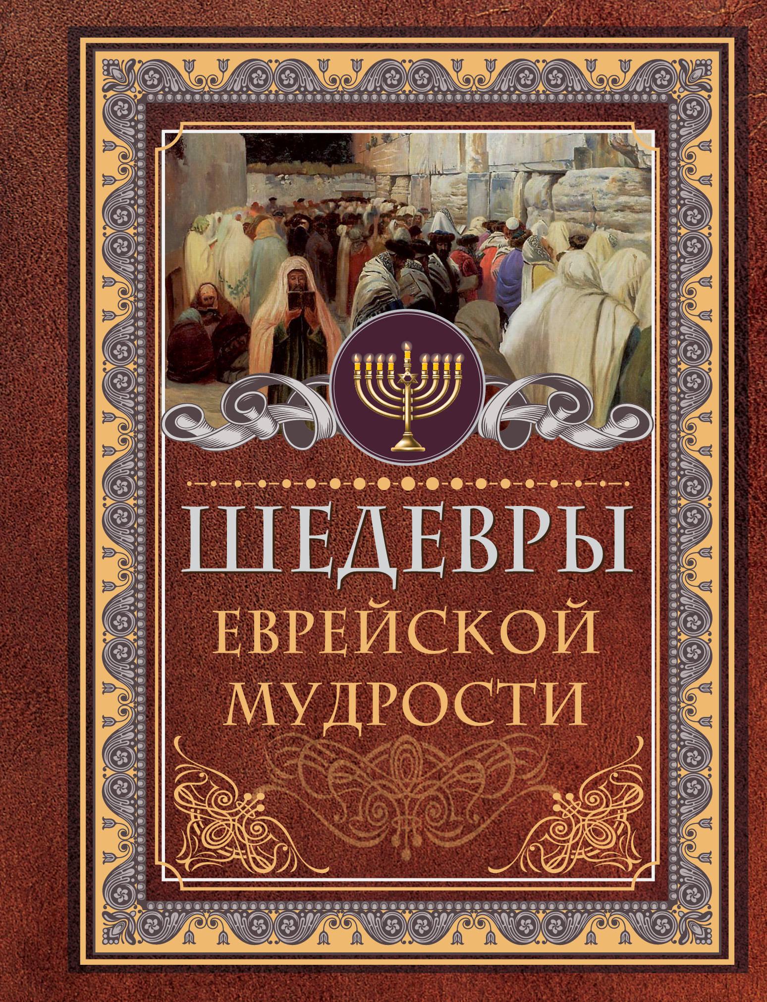 Шедевры еврейской мудрости ( Ашкенази Исраэль  )