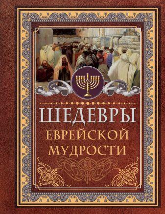 Исраэль Ашкенази - Шедевры еврейской мудрости обложка книги