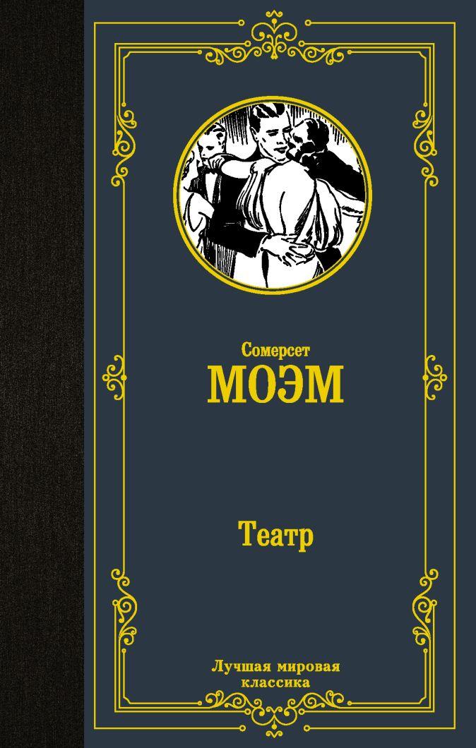 Сомерсет Моэм - Театр обложка книги