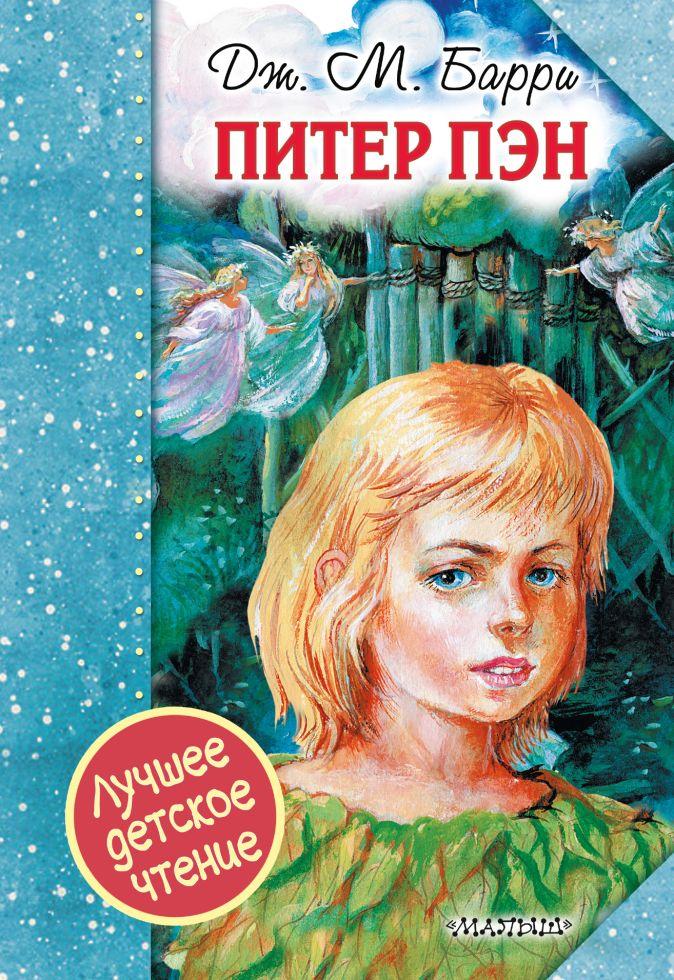 Дж.М. Барри - Питер Пэн обложка книги