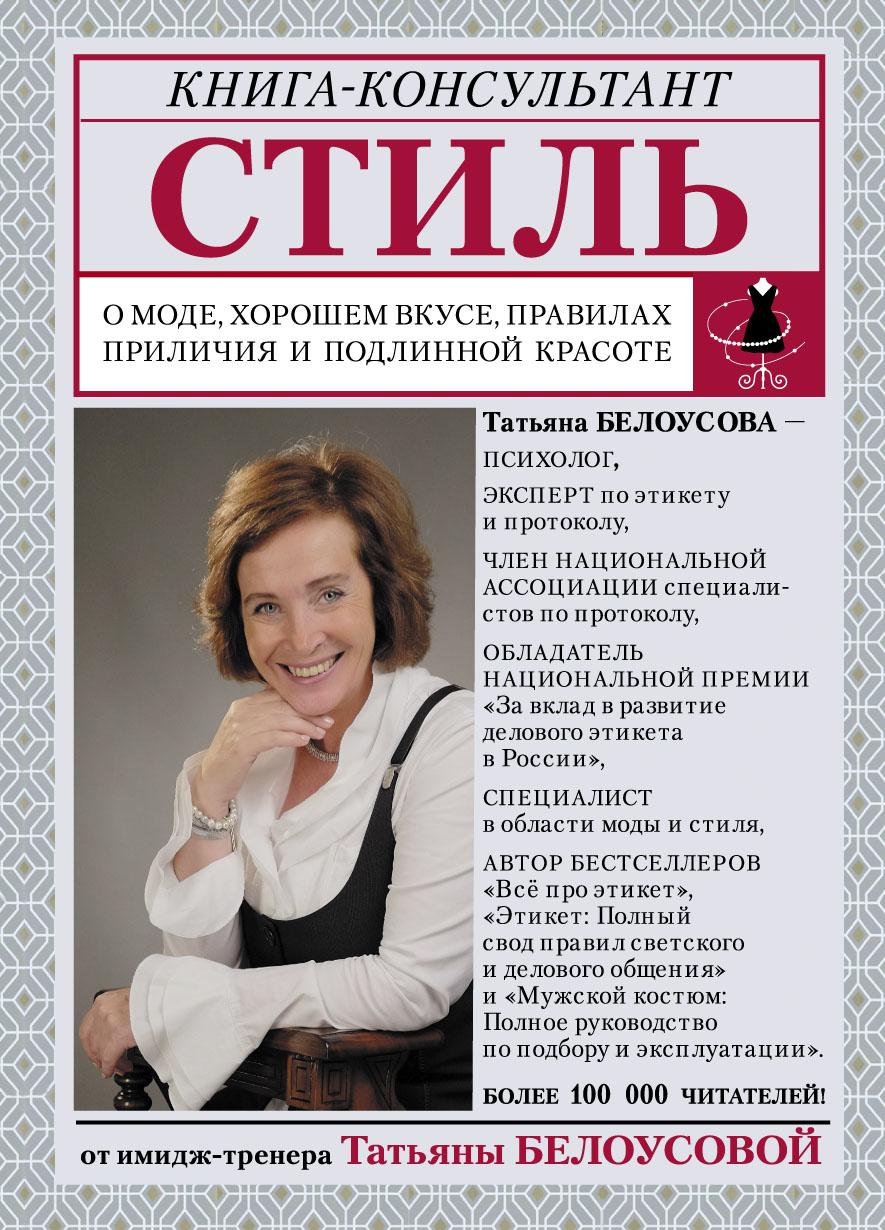 Татьяна Белоусова Стиль: о моде, хорошем вкусе, правилах приличия и подлинной красоте цена