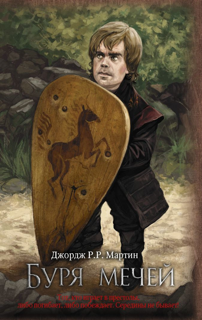 Буря мечей Джордж Р.Р. Мартин