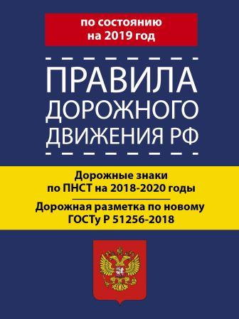 Правила дорожного движения РФ на 2019 год