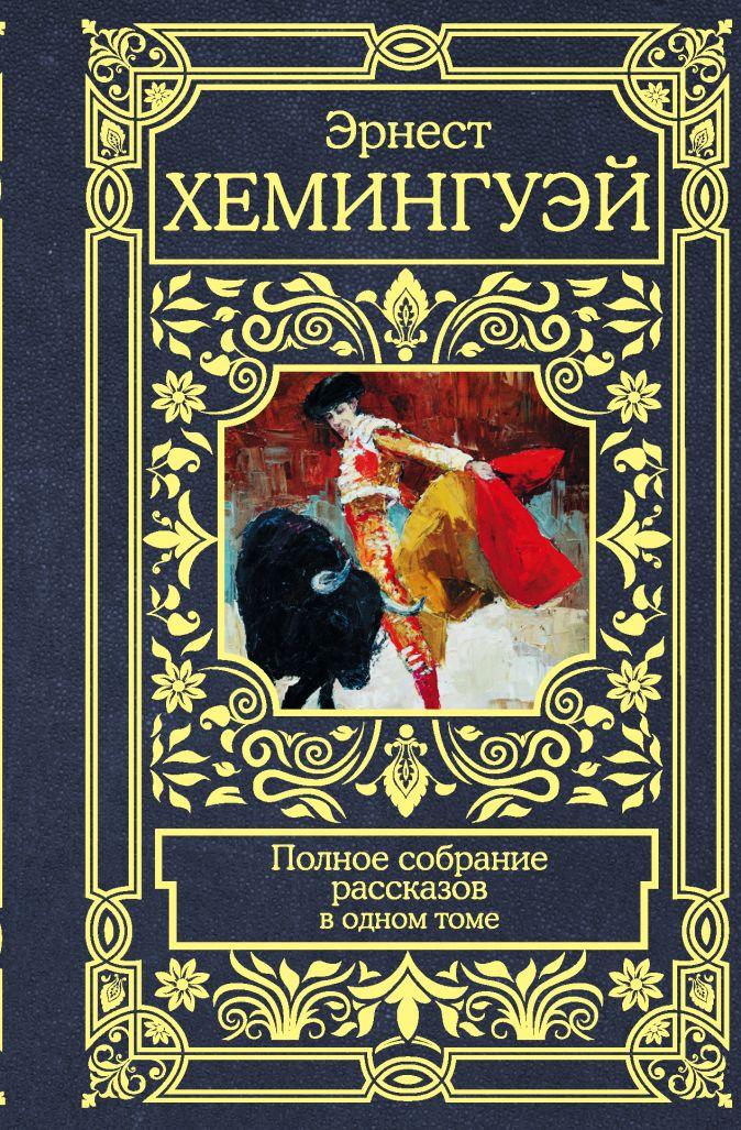 Эрнест Хемингуэй - Полное собрание рассказов обложка книги