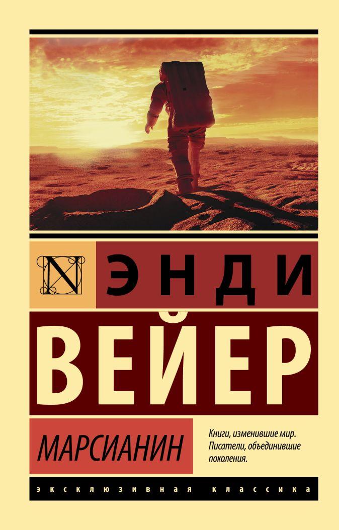 Энди Вейер - Марсианин обложка книги