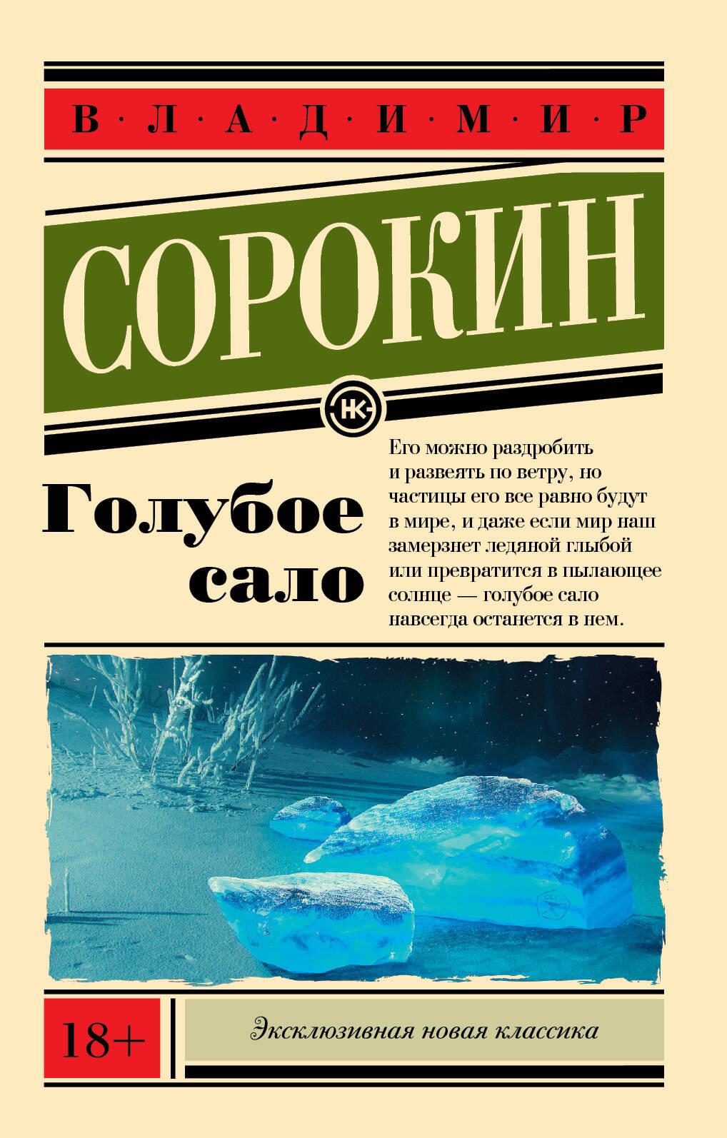 Владимир Сорокин Голубое сало цена в Москве и Питере