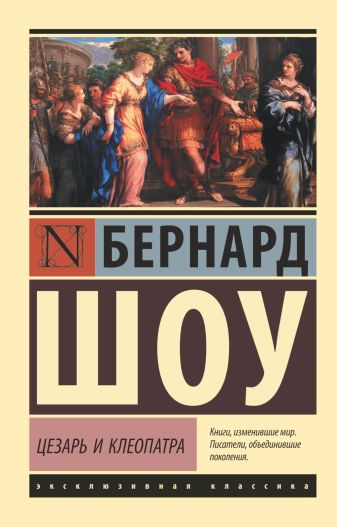 Бернард Шоу - Цезарь и Клеопатра обложка книги