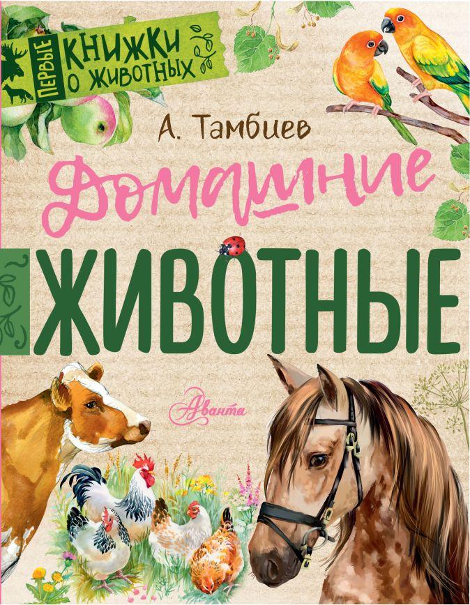 Домашние животные Тамбиев А.Х.