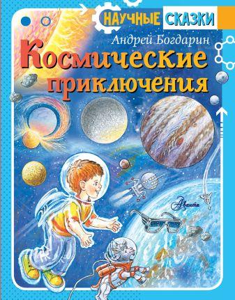 Богдарин А.Ю. - Космические приключения обложка книги