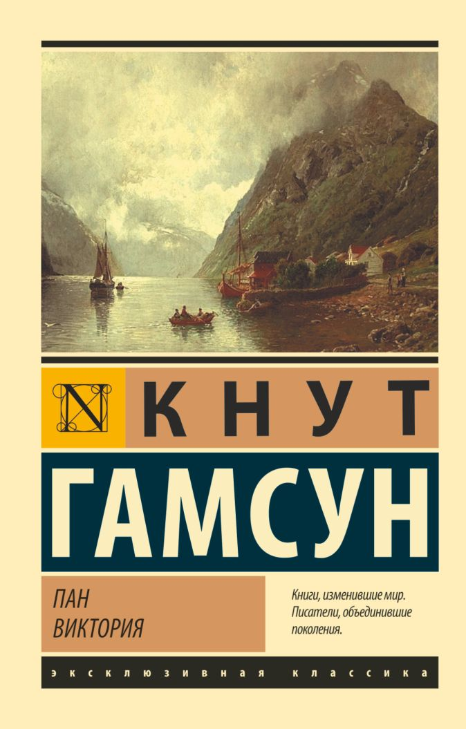 Кнут Гамсун - Пан. Виктория обложка книги