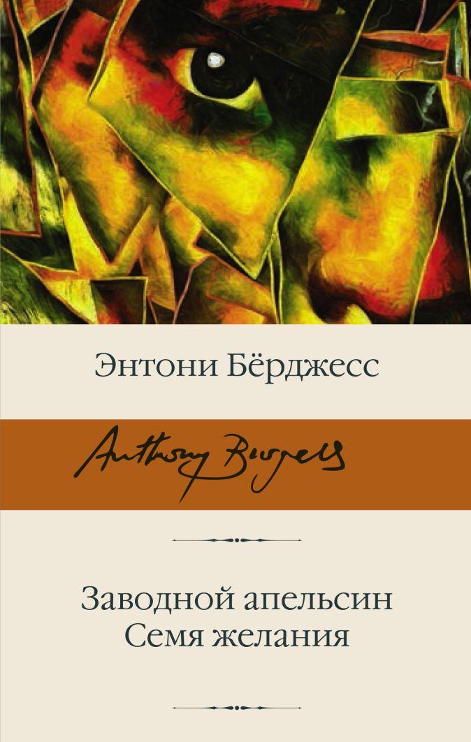 Энтони Бёрджесс - Заводной апельсин. Семя желания обложка книги