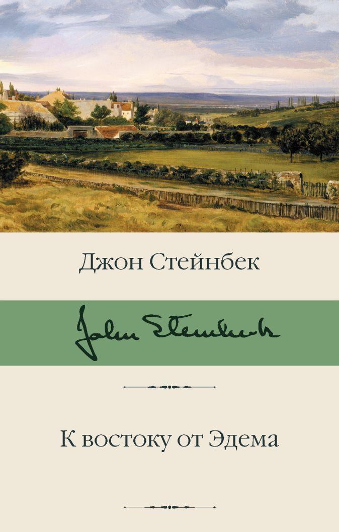 Джон Стейнбек - К востоку от Эдема обложка книги