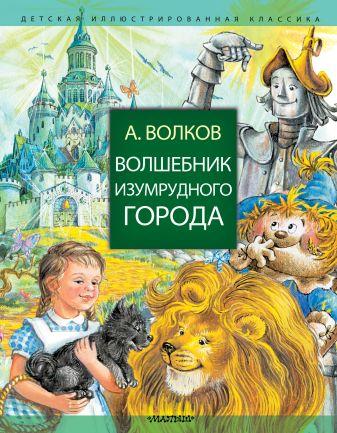А. Волков - Волшебник Изумрудного города обложка книги