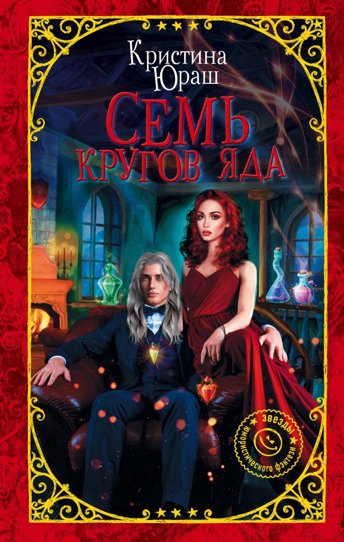 Кристина Юраш - Семь кругов Яда обложка книги