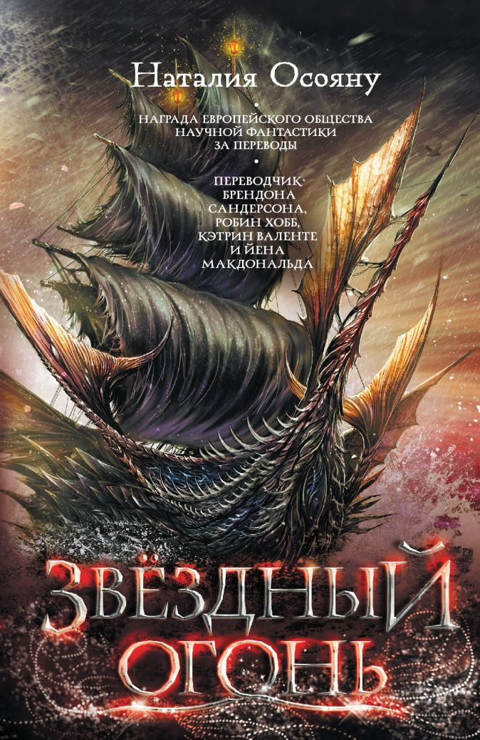 Наталья Осояну - Звездный огонь обложка книги