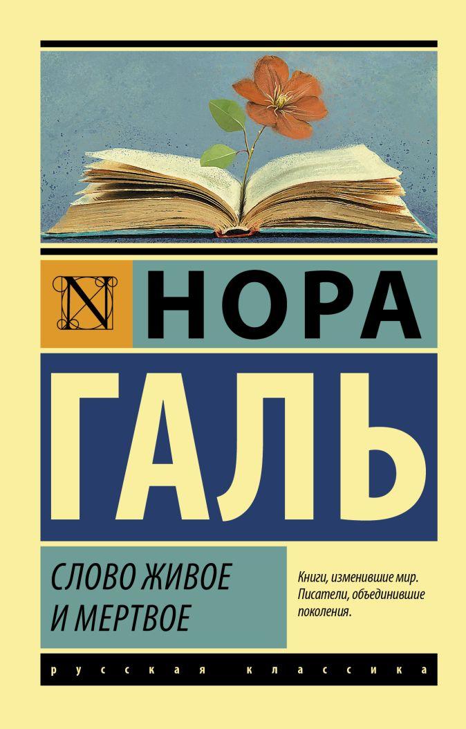 Нора Галь - Слово живое и мертвое обложка книги