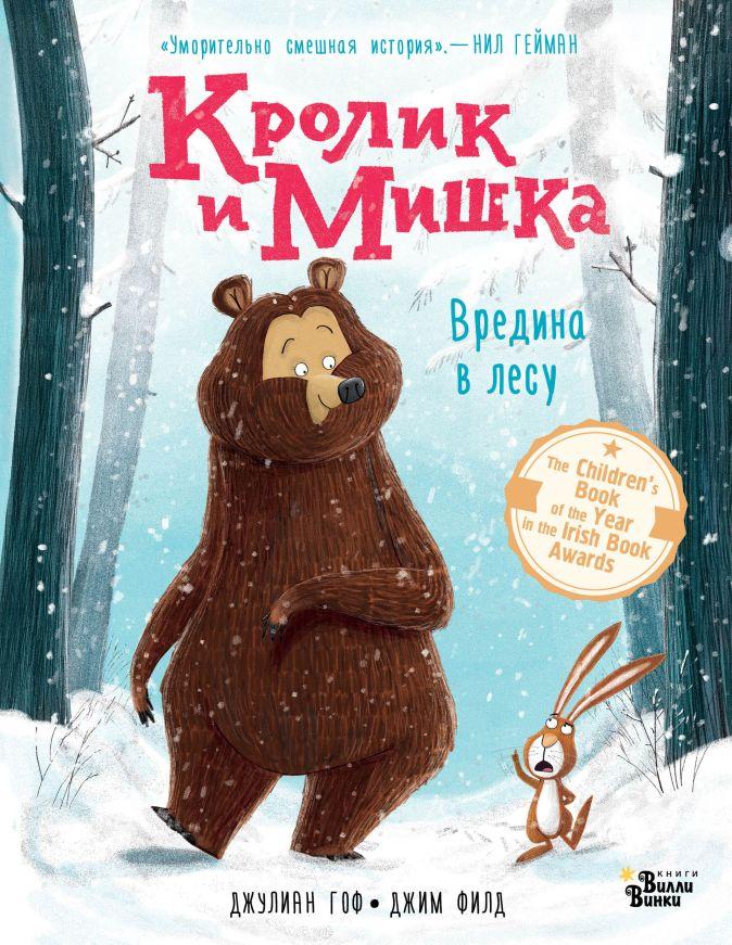 Джулиан Гоф, Джим Филд - Кролик и Мишка. Вредина в лесу обложка книги