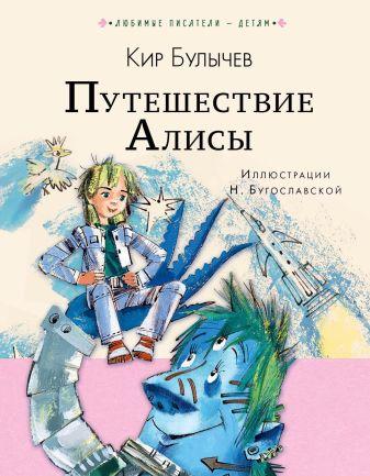 Кир Булычев - Путешествие Алисы обложка книги
