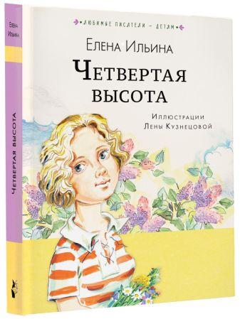 Ильина Е.Я. - Четвёртая высота обложка книги