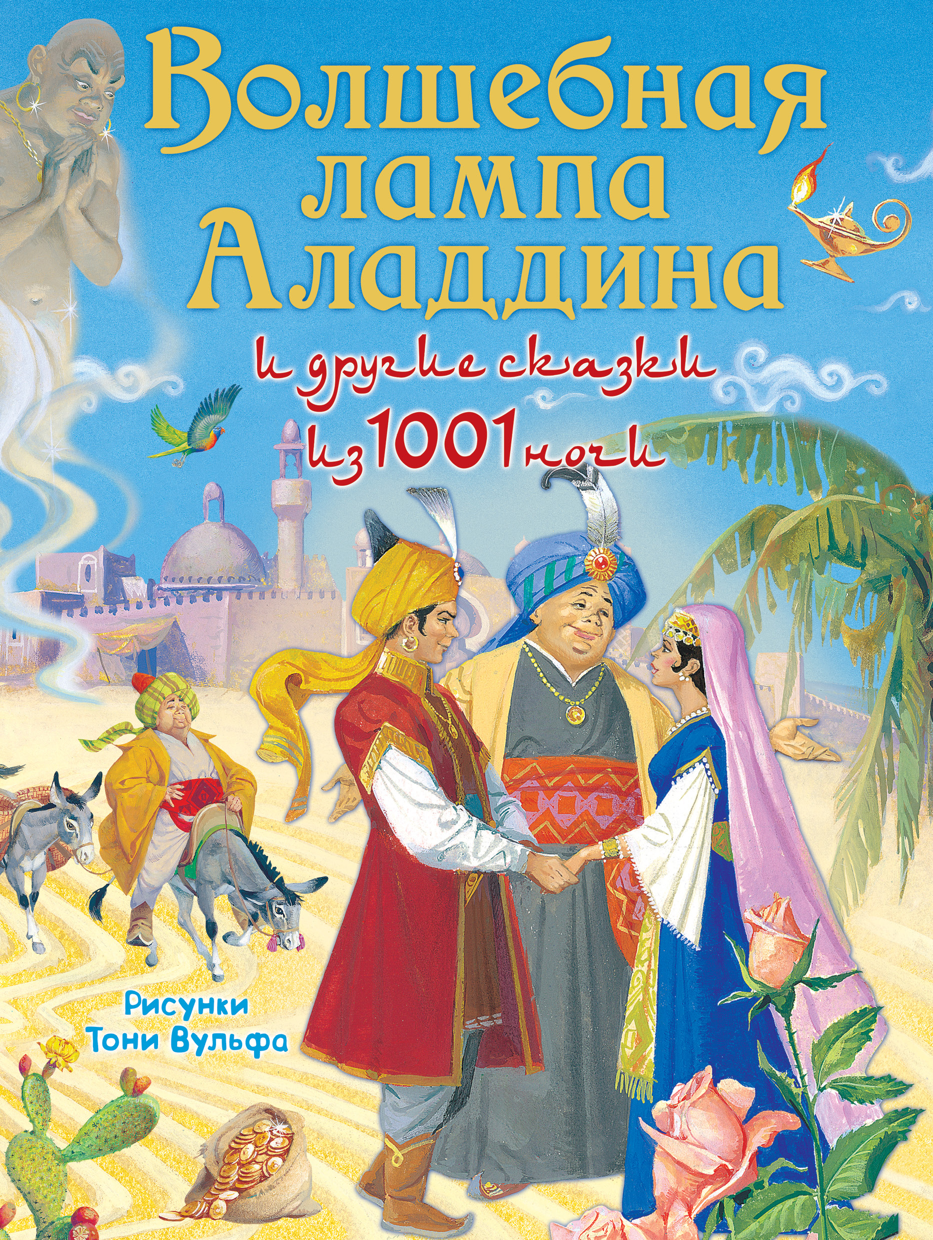 . Волшебная лампа Аладдина и другие сказки из 1001 ночи аладдин и волшебная лампа арабские сказки