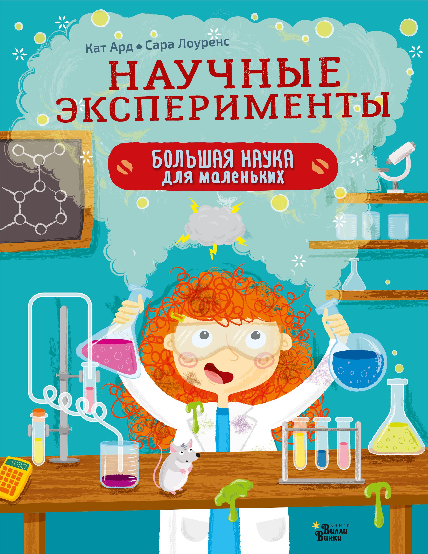 Кат Ард, Сара Лоуренс Научные эксперименты ард к научные эксперименты
